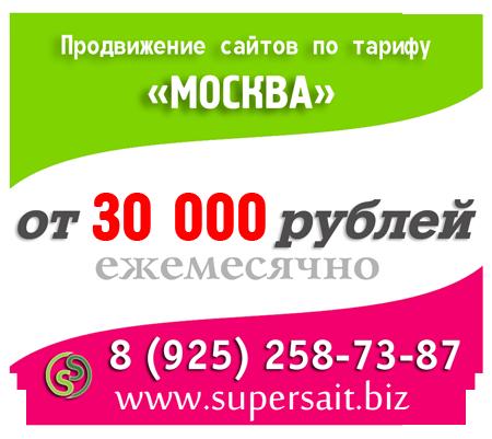 продвижение сайтов тарифы москва